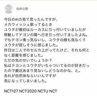 NCT127のユウタとテヨンって最近どうですか?mカの事も言われてますけど…先日宿舎で行われたユウタの誕生日パーティーにもテヨンいなかったってvエプで言ってましたし
