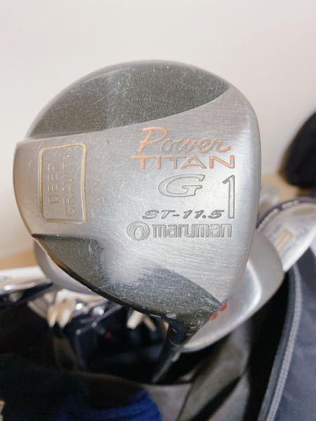 ゴルフ初心者です。 ゴルフに誘われたので父親が使わなくなったゴルフ道具を借りて行ったのですが、...