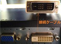 私の使っているモニターが、グラフィックボード GTX650につなげることができるかの質問です。 現在使用しているモニターの背面の写真と使用しているケーブルの写真を掲載しています(ヒュンダイ製モニターX...