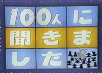 ( 'ω'o[ 大喜利 ]o  百人に聞きましてございます 成済マシオ(なりすましお)なる者といえば、『〇〇〇』!