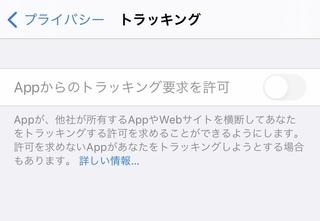 iPhoneのアップデート(トラッキング/広告追跡)とアプリゲームについての... - Yahoo!知恵袋