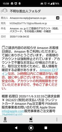 Amazonからこんなアカウントの確認メールが来たのですが、詐欺メールかどうかわからないのでどうしたら良いのでしょうか