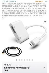 テレビとiPhoneを繋げるために、画像のHDMI変換アダプタをAmazonで購入しました。ですが接続が悪く、iPhoneと中々繋がりませんでした。 接続が悪く、強く押さないと「信頼しますか?」の画面が出ず、押し込む力を緩めると接続が切断されてしまいます。不良品かと思い試しに母のiPhoneSEで繋げてみたところ成功しました。私が使用しているのはiPhone7です。Amazonの説明にも書か...