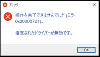 CanonTS8330を使用しているものです。 今回TS8330を使用しPCから直接印刷しようとしているのですが 以下のウィンドウが表示され、出力ができません。 IJ Network Device Setup Utilityとwin-ts8330-1_0-n_mcdのセ...