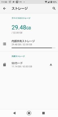 Androidのデータ移行についてです 本体の容量がギリギリなのでSDカードにデータ移行しようと思ってやり方を調べたところ,データ移行というボタンを押して、、、、と書いてあったのですがそのデータ移行というボタンが見つからなくて… SDカードの容量は十分あるのですがどうしたらデータ移行できますか? 回答よろしくお願いしますm(__)m