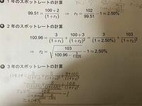 下記画像の2年のスポットレートの計算で下記の解になりません。 どなたか途中計算含め詳細を教えて頂けませんでしょうか? 特に√の中の「−3/1.025」の箇所がなぜこのようになるのか分かりません。  面倒かと思い...