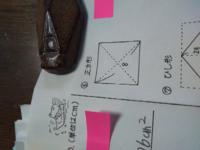 小学生の算数の問題なのですが、⑥の面積の求め方を教えて下さい。 宜しくお願いします。
