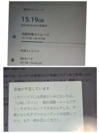 Androidタブレットの不具合について教えてください。 今年の夏に購入したLAVIE Tab E 10FHD1で、Androidバージョン9です。 システムアップデートも最新になっています。  挿入してあったmicroSDカードを内部スト...