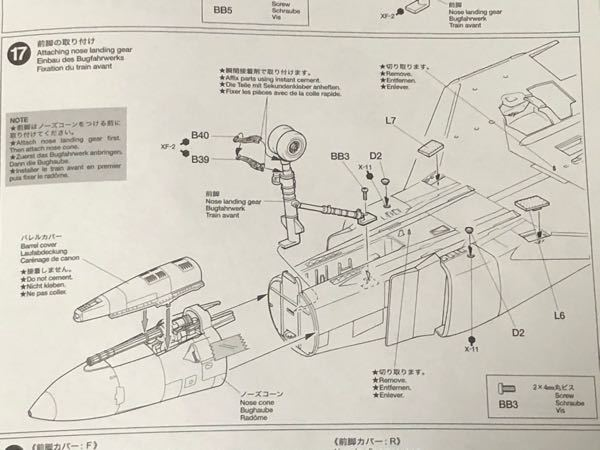 タミヤ 1/32 F4EJについての質問です。 写真のB39 B40の部品はどうやって接着するのですか?