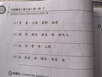 中国語 (5)〜(8)までそれぞれ並び替えて頂けると助かります。