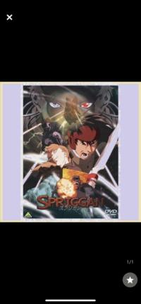 映画スプリガンのDVDについて質問。  『the EMOTION R-OQ スプリガン [DVD] Best』 とゆーDVDがあるのですが、これは昔映画で公開されたアニメの映画スプリガンと内容は同じですか?