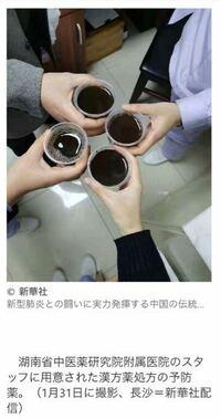 北海道の武漢コロナ患者は、予防茶を飲んでいなかったのですか?