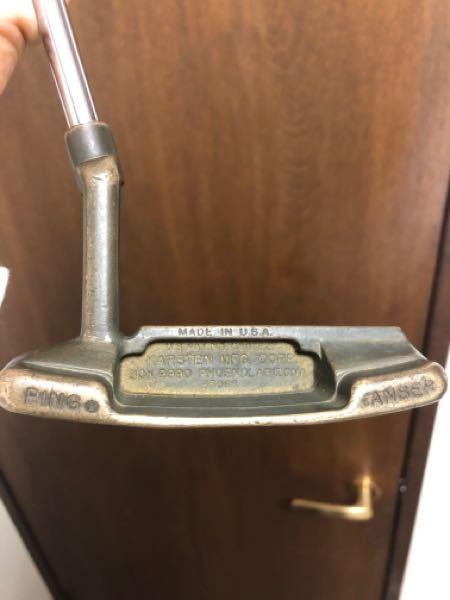 pingのパターの種類、価値を教えていただきたいです。私がゴルフを始める際に祖父から譲り受けたもので、今も普通に使っているのです。古いため価値はないと思ってはいるのですが、コーチに「もしかしたら...