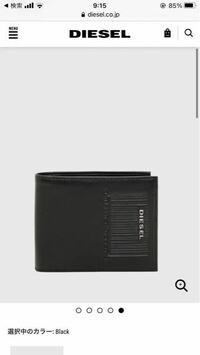 このディーゼル財布かっこいいと思いますか? それともダサいと思いますか?