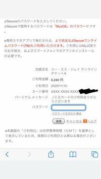ユニバのチケットをユニバのサイトのWEBで購入しようとしました。購入のボタンを押して下記のような写真の画面になったのですが、これは購入できているのでしょうか。 ※カード番号は入れたのですが、パスワードは...