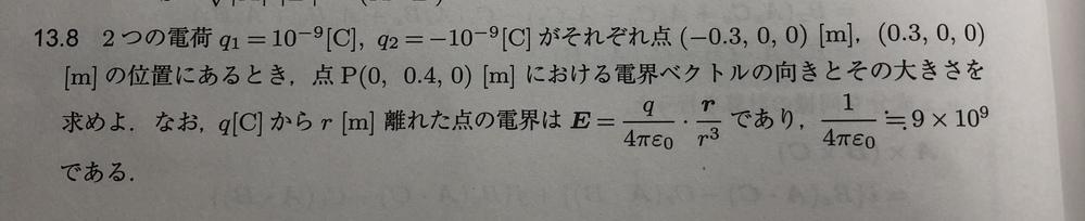 この問題をベクトルを使って教えてください