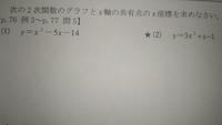 画像の問題の答えを途中式ありで 教えてください(--;) ※2問目は解の公式を使います。