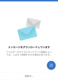 outlookについて。 パソコンに入っているoutlookをiphoneでも見れるように iphoneにもoutlookをインストールして使用していたのですが、 iphone側のoutlookで3,4日前から  「メッセージをダウンロードしています...