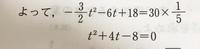 中学 数学 二次関数 途中式分かりません!