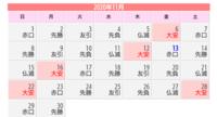 六曜カレンダーについて 六曜は、先勝→友引→先負→仏滅→大安→赤口という順番で繰り返すとWikipediaで見たのですが、 六曜カレンダーを見るとそういう順番になっていません。 どういうことでしょうか。 画像を載せます。  他にもいくつかのサイトを見ましたがその順番ではありませんでした。