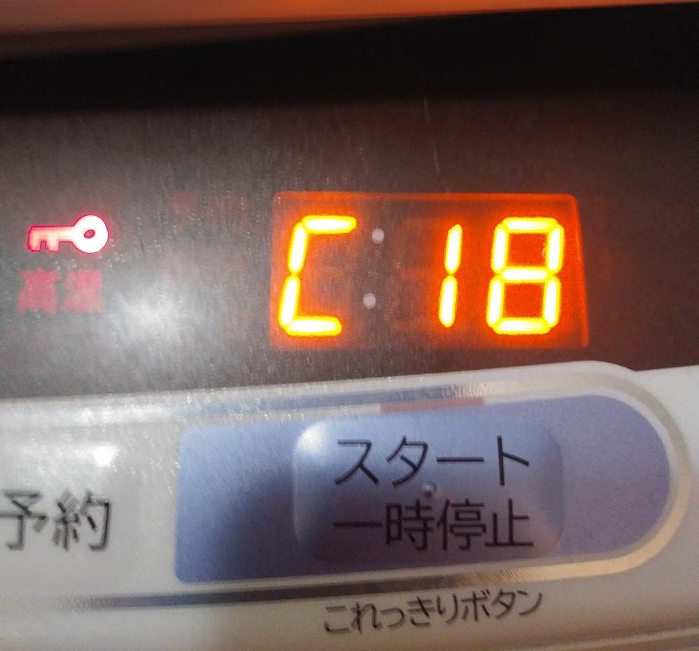 洗濯機を動かしていると、いつの間にか画像のように表示され、止まってしまいます。 このような状態は故障しているのでしょうか? 教えていただきたいです。 ちなみに、HITACHIのBEATWASH ...