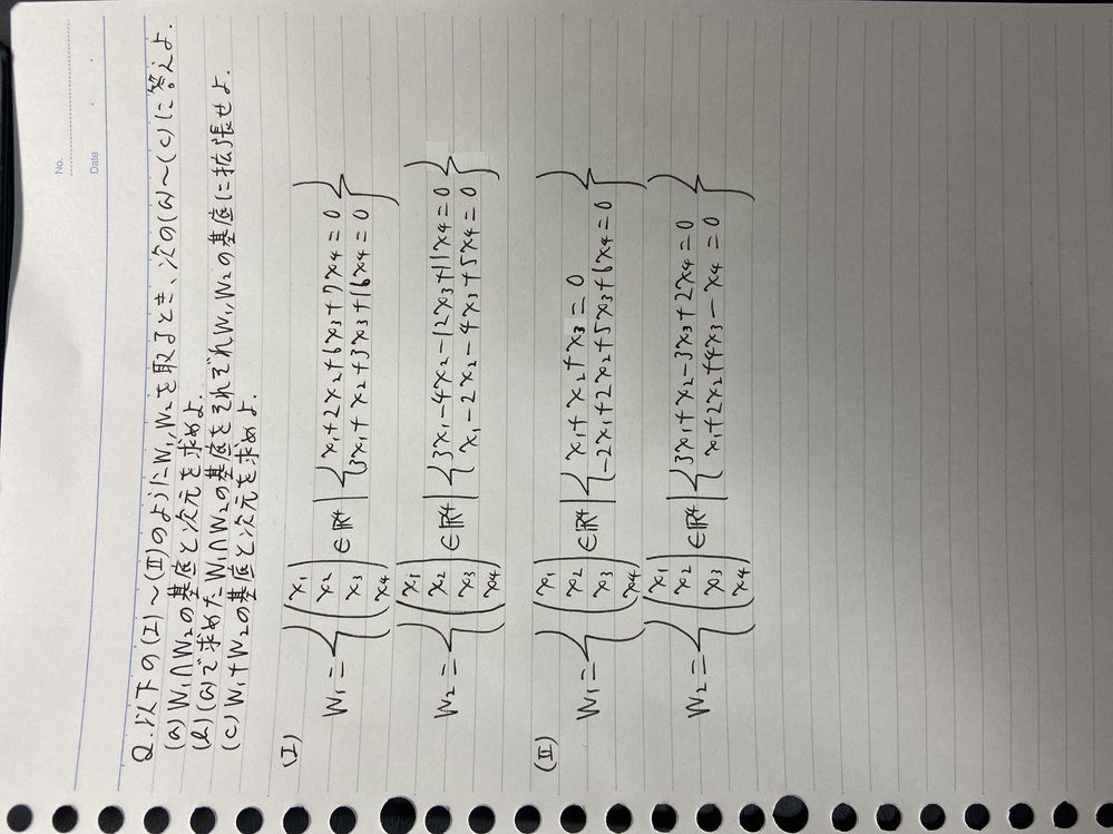 大学数学の線形代数の問題です。解法と解答をお願いします。