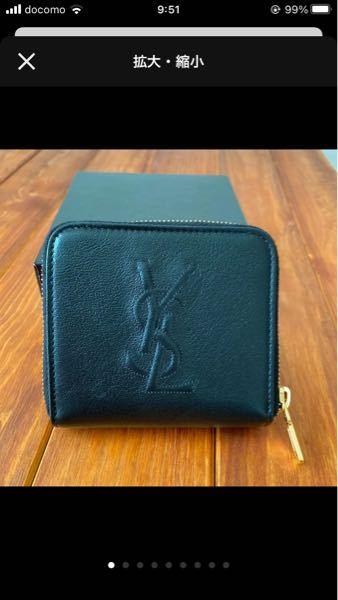 メルカリでイブサンローランの財布を購入しようと思います。偽物か本物か判断できる方お願いします。