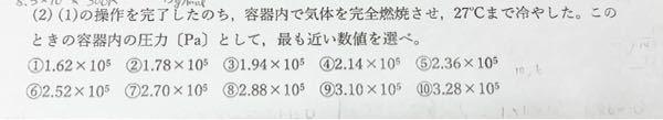 化学です 気体定数は8.3×10^3 とする。27℃、127℃での水の飽和水蒸気圧は、それぞれ、