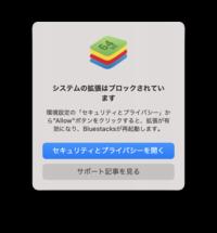 今日macOSをBig Surにアップデートしてから、ブラウザからダウンロードしたアプリのBlueStacksが開けなくなりました。 BlueStacksを開こうとすると↓このような表示が出てきて、セキュリティとプライバシーを開い...