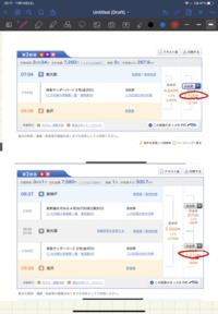 Jr西日本の特急券の料金について。 ・新神戸から金沢 ・新大阪から金沢  この場合、新大阪から金沢の特急料金が異なるのは何故ですか? 何か割引が適用されているのでしょうか?