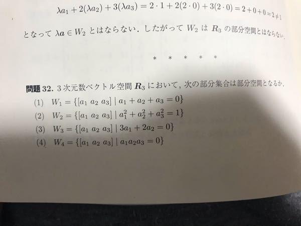 線形代数の問題です。 画像の問題32の(1)の解き方と答えを教えてください。 お願いします。