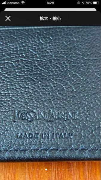 イブサンローラン YSL の財布についてメルカリで購入しようと思っています。Nの後にtがくると思うんですがLと重なってるような気がします。詳しい方お願いします。
