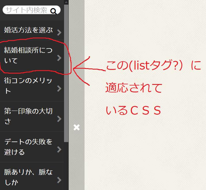ドロワーメニュー内のlistタグに適応されているcssが特定出来る方、お願いします。 ↓このサイトのドロワーメニュー(スマホサイトで見た時にドロワーメニューが表示されます。PCの場合、ブラウザー...