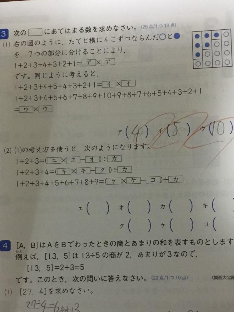 小学4年生 算数の問題です。 計算の順序ときまり 下添付写真の[3]の(1)(2)の問題を教えてほしいです。 なぜそうなるのか、理由もお願い致します。