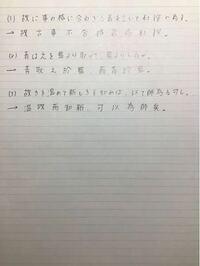 下の写真の書き下し文を参考にして白文に訓点を書き入れなさい。 この問題分かる方至急お願いします!!