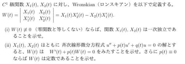 微分方程式についての問題を教えていただきたいです。
