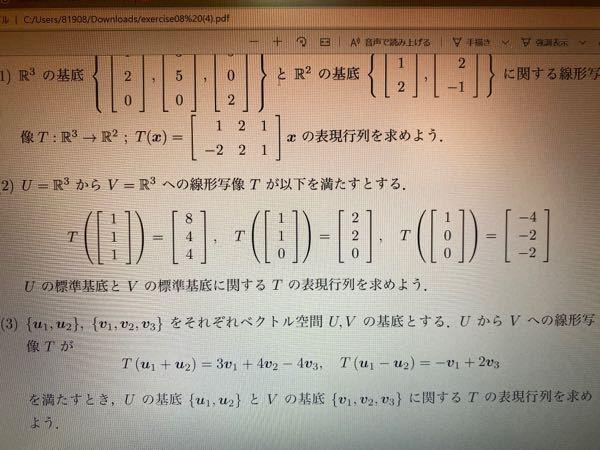 線型写像についての問題です。 次の写真の(3)の解き方を教えてください。 お願いします。