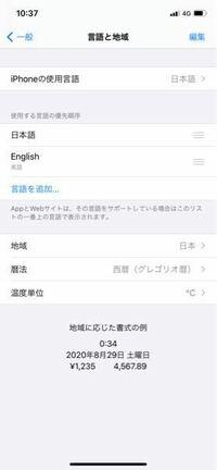 iPhone11のキーボードについて。 一度友達とふざけて使用言語を中国語にしたあと、 日本語に戻したのにキーボードが中国語版のままで 困っています。 YouTubeのコメントも何故か中国の漢字に変換されます。  対処...