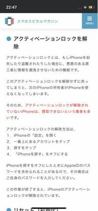 iPhoneを売ろうと思うのですが、位置情報をオフにしず?に初期化でリセットしました。この場合売りに出すのは危ないですか?それともリセットで初期化状態なら問題ありませんか?