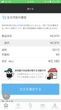 バンドルカードでチャージして、クレジットカードの情報を入力してZOZOTOWNで購入しようとしたのですが、 このまま注文を確定すればバンドルカードのアプリの方で自動的に支払われる仕組みなのですか??