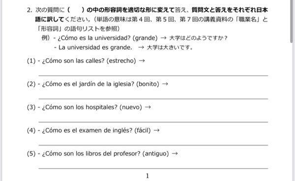 スペイン語についてわかる方教えてください。 1~5の問題を教えてください。お願い致します( ; ; )