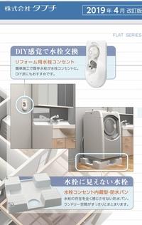 新築打ち合わせ中です! 防水パンで悩んでいます。 縦型洗濯機と乾燥機(乾太くん)を幹太くん専用ラックにて縦に並べて使用する予定です。 水栓コンセント内蔵型防水パンというのが気になっているのですが、探...