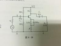 電子回路の問題について質問させていただきたいのですが 図の回路のトランジスタのhfeは140である。次の各場合の低域遮断周波数を計算せよ。①rg=1.5kΩ、R=50Ω ②rg=0、R=50Ω ③rg =1.5kΩ、R=0 ④rg=0、R=0  この...