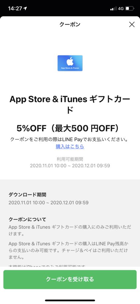 私の端末で、LINE Payのクーポン使用で iTunesギフトカードを金額指定で購入 ↓ 旦那の端末にシリアル番号を入力し、使用 は、できますか?? できる場合、LINE クーポンから購入に...