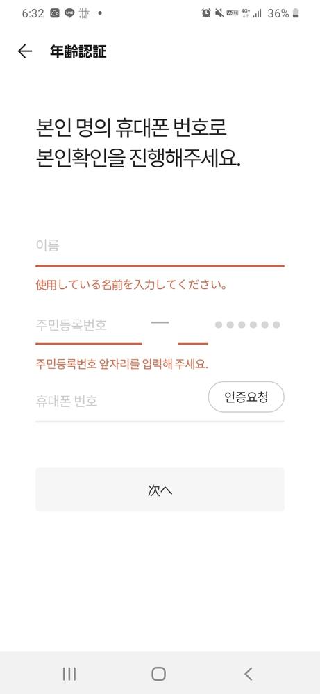カカオトークの年齢認証をしたいのですが韓国語がわかりません!!!! わかる人画像の言葉日本語に訳すのお願いします!!!!!