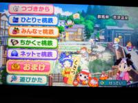 桃太郎電鉄の新作、本日発売!買いましたか?