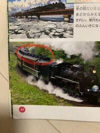 SLばんえつ物語号の、客車の上にあるこの丸いやつはなんですか? 子供が気になって調べたのですが、分からなかったので質問します。 よろしくお願いします ♂️