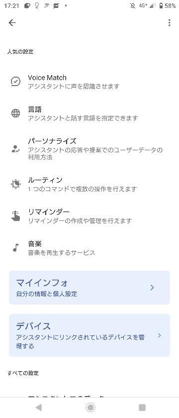 Androidについて Xperia 5Ⅱを購入しました。 ホームボタン長押しでのGoogleアシスタントが鬱陶しく無効化したいのですが 設定画面でGoogleアシスタントのタブを押すとvoic...