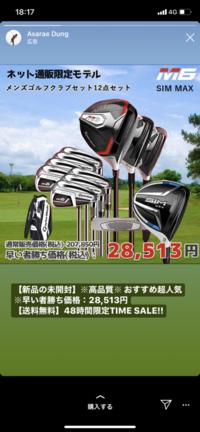 インスタグラム ゴルフ広告 インスタグラムを見ていたら下記画像の広告があり思わずクリックしたのですが、安過ぎて怪しいですよね。。。 判断つかなかったので詐欺サイトなのか教えて欲しいです。