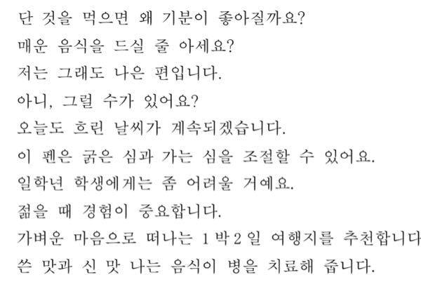韓国語得意な方にお願いです!これらの韓国語の文章の日本語訳と、出来れば読みがなみたいなものをカタカナでつけて頂けませんか!